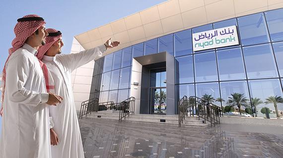 قروض المؤسسات بنك الرياض