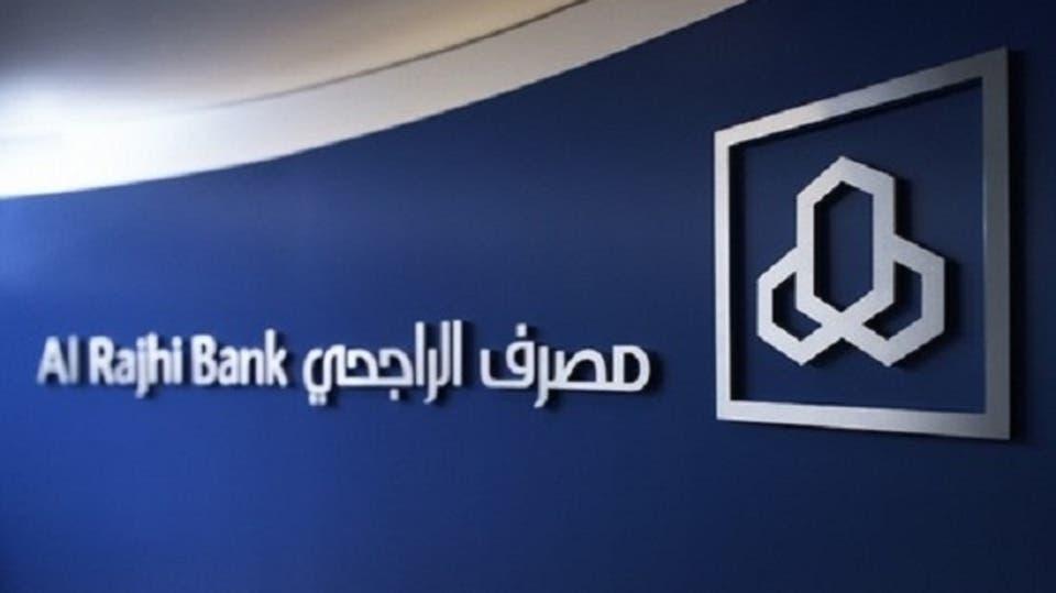 استخراج قرض من بنك الراجحي